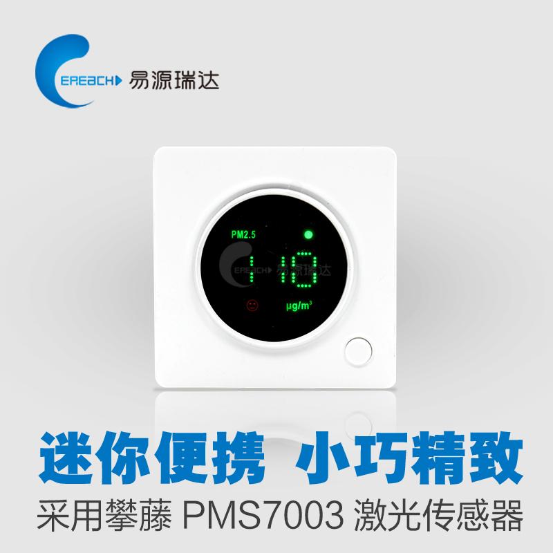 PM2.5激光检测仪